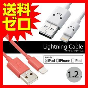 ライトニングケーブル Lighting USBケーブル   ...