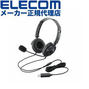 エレコム HS-HP20UBK ヘッドセット USB マイク 両耳 オーバーヘッド 1.8m 折り畳み式 40mmドライバ ブラック|ulmax