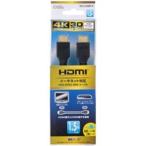 オーム電機 イーサネット対応HDMIケーブル 1.5m ブラ...