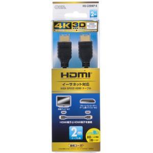 オーム電機 イーサネット対応HDMIケーブル 2m ブラック...