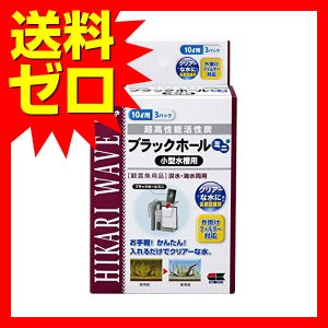 ブラックホールミニ小型水槽用  TVで紹介※商品は1点(個)の価格になります。|1805JPTT^