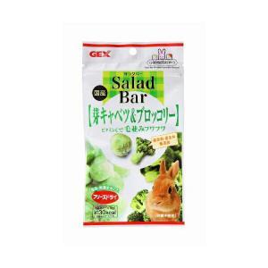 サラダバー芽キャベツ&ブロッコリー8グラム ジ...の関連商品2