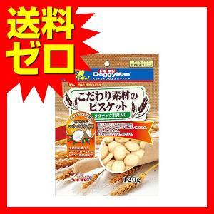 こだわり素材のビスケットココナッツ果肉入り12...の関連商品9