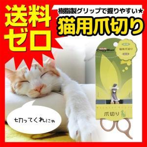 猫用爪切り ネコ つめ切り NS-88 ドギーマンハヤシ|ulmax