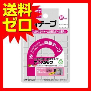 ニチバン 両面テープ ナイスタック NW-H15SF 15mm 小巻 人気商品  商品は1点(本)の...