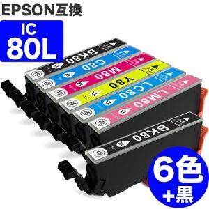 IC6CL80L エプソン 互換インク 6色セット ×1+ ブラック 1個 増量版 EPSON ( ICBK80L ICC80L ICM80L ICY80L ICLC80L ICLM80L ) とうもろこし