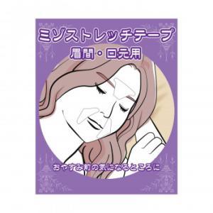 ミゾストレッチテープ 眉間・口元用ナイトケア エイジングケア 集中ケア|ulmax
