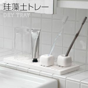 珪藻土水切りトレーコップ置き 水切りマット キッチン|ulmax