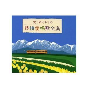 キングレコード 愛とぬくもりの抒情愛唱歌全集(全100曲CD5枚組 別冊歌詩本付き) NKCD-7721|ulmax