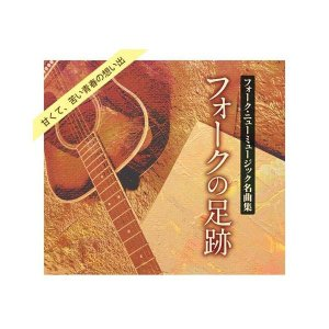 キングレコード フォークの足跡 フォーク・ニューミュージック名曲集(全158曲CD8枚組 別冊歌詩本付き) NKCD-7731|ulmax