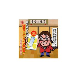 CD 綾小路きみまろ 爆笑スーパーライブ 第0集 〜すべてはここから始まった〜 きみまろLIVE生中継 TECE-25902|ulmax