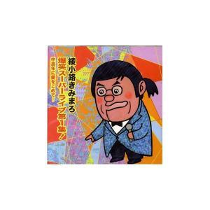 CD 綾小路きみまろ 爆笑スーパーライブ 第1集 〜中高年に愛をこめて…〜 TECE-25350|ulmax