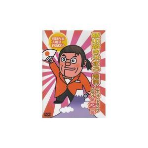 DVD 綾小路きみまろ 爆笑!エキサイトライブビデオ 第2弾 〜収録内容大増量約50分〜 TEBE-32031|ulmax