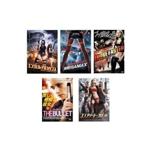 洋画DVD セクシー&アクション 観なきゃ損!DVDでしか観れない劇場未公開作品!  5枚組|ulmax
