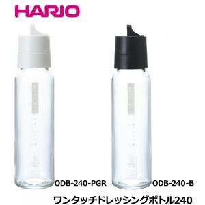 HARIO ハリオ ワンタッチドレッシングボトル240調味料ストッカー 保存容器 耐熱|ulmax