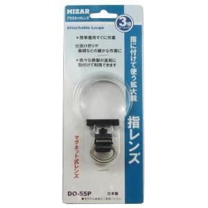 MIZAR(ミザールテック) 3倍 指レンズ DO-55P|ulmax