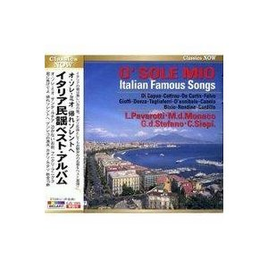 俗に「ナポリ民謡」とも呼ばれるこれらの歌は、輝く太陽の国イタリアならではの熱い情熱に溢れています。赤...