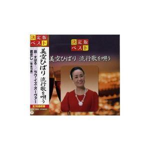 CD 美空ひばり 流行歌を唄う GES-14953|ulmax