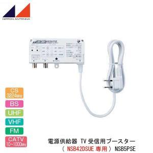 日本アンテナ 電源供給器 TV受信用ブースター(NSB42DSUE専用) NSB5PSEBS ulmax