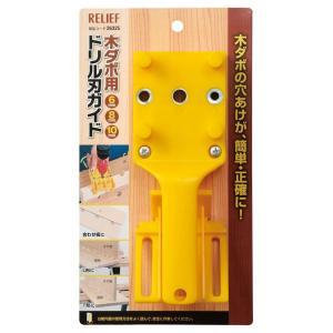 イチネン 木ダボ用 ドリル刃ガイド 26325木工用 8mm 補助具|ulmax