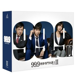 邦ドラマ 99.9-刑事専門弁護士- SEASONII Blu-ray BOX TCBD-0737ドラマ 2018年 リーガル|ulmax