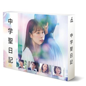 中学聖日記 Blu-ray BOX TCBD-0831|ulmax