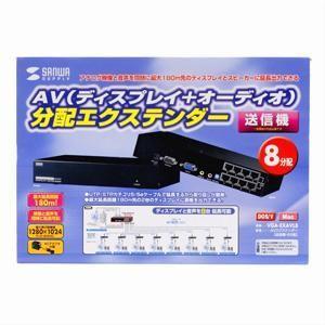 サンワサプライ AVエクステンダー(送信機・8分配) VGA-EXAVL8|ulmax