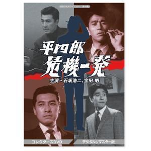 昭和の名作ライブラリー 第44集 平四郎危機一発 コレクターズDVD デジタルリマスター版 BFTD-0300|ulmax