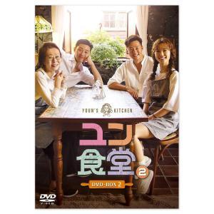 ユン食堂2 DVD-BOX2 TCED-4452|ulmax
