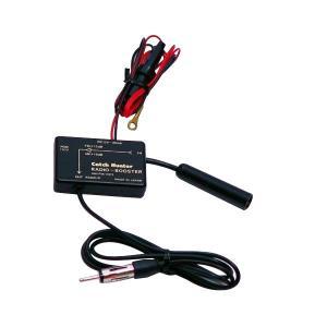 ラジオの感度をアップさせたい方におすすめの商品です。受信ブースターをカーラジオに接続すれば、放送局か...
