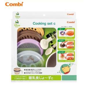 Combi(コンビ) くまのプーさん 離乳食じょ〜ずCコンパクト キャラ 便利|ulmax