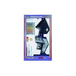 ミザール 学習顕微鏡セット セレクトスーパー 900 |ulmax