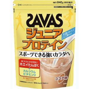 SAVAS ジュニア キッズ サプリメント プロテイン ザバス ジュニア ココア  ザバス SAVAS Junior Protein Cocoa GS