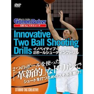 DVD DVD   イノベイティブ・2ボールシューティングドリル 全米No.1スキルコーチ ギャノン・ベイカーDVD|ult-collection