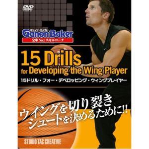 DVD DVD   15ドリル・フォー・デベロッピング・ウィングプレイヤー 全米No.1スキルコーチ ギャノン・ベイカーDVD|ult-collection