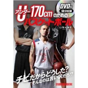 Magazine 雑誌   U-170cmのためのバスケットボール DVD付き|ult-collection