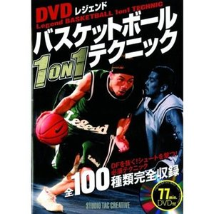 Magazine 雑誌   レジェンドバスケットボール1on1テクニック DVD付き|ult-collection