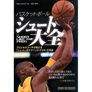 Magazine 雑誌   バスケットボール シュート大全 プロスキルコーチが教える「シュート」のテクニック ドリル 方法論|ult-collection