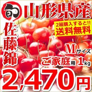 訳あり さくらんぼ 佐藤錦 Mサイズ 1kg バラ詰め 山形...
