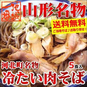 山形県河北町名物  冷たい肉そば (スープ・親鶏付き) 5食セット 年越しそば 年越しソバ 年越し蕎...