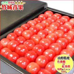 さくらんぼ 佐藤錦 手詰め 特秀品 Lサイズ 500g 山形...