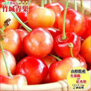 【2018 食べ収め】 訳あり さくらんぼ 佐藤錦 1kg ...