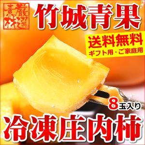 【ポイント10倍】ギフト 山形県産 冷凍庄内柿 8個入り|ultra-taste