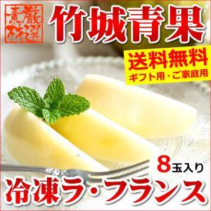 【ポイント10倍】ギフト 山形県産 冷凍ラ・フランス 8個入り|ultra-taste