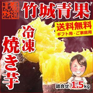【あすつく対応/ポイント10倍】ギフト 冷凍「ユイちゃんの焼き芋」国産 産地厳選|ultra-taste