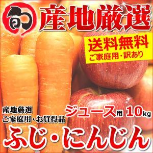 【12月中旬〜日時指定OK】訳あり サンふじりんご&無農薬にんじん 詰め合わせ 10kg(ご家庭用/ジュース・スムージー用)|ultra-taste