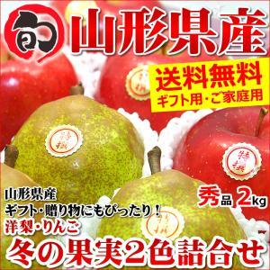 【11月上旬〜日時指定OK】冬ギフト 冬の果実2色詰め合わせ 2kg (秀品/5玉〜7玉入り/サンふじりんご&ラ・フランス)|ultra-taste