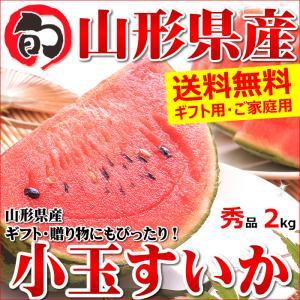 小玉すいか 2玉 秀品 1玉/約1kg 山形県産 すいか ス...