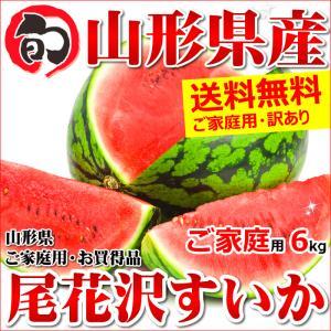 尾花沢すいか 訳あり 1玉 約6kg すいか スイカ 西瓜 ...