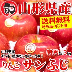【11月上旬〜日時指定OK】冬ギフト 山形県産 サンふじ りんご 3kg (贈答用/特秀品/8玉〜11玉入り)|ultra-taste